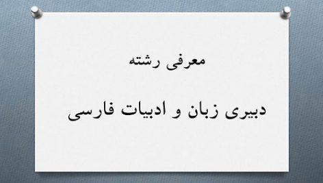معرفی رشته-دبیری زبان و ادبیات فارسی