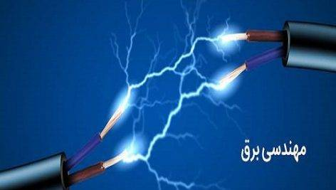 معرفی رشته-مهندسی برق