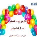 پاورپوینت چهارم ابتدایی-فارسی درس 14