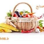 معرفی رشته-صنایع غذایی