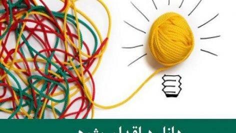 اقدام پژوهی-کمک به آراستگی و شادابی حیاط و محوطه بازی و مطالعه