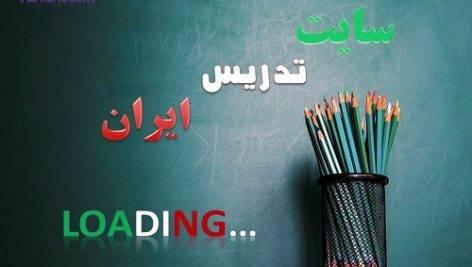 دانلود برنامه ی اندروید سایت تدریس ایران