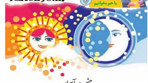 روش تدریس با هم بخوانیم-فارسی اول دبستان