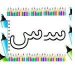 آموزش نشانه س-فارسی اول دبستان