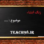 موضوعات پیشنهادی انشاء برای کلاس درس
