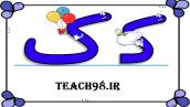 آموزش نشانه ک-فارسی اول دبستان
