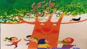 دانلود کتاب معلم فارسی اول ابتدایی