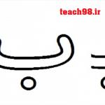 آموزش نشانه ب-فارسی اول دبستان