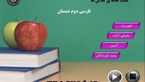 نرم افزار آموزشی درس کتاب خانه ی کلاس ما-فارسی دوم دبستان