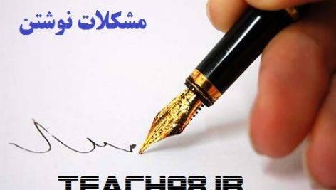 متداول ترین مشکلات نوشتن در دانش آموزان