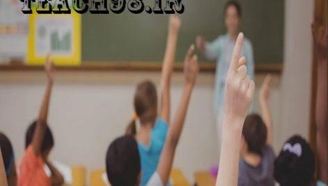 فنون کامل تدریس اثربخش