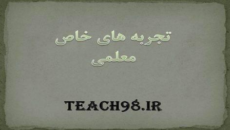 تجربه های خاص معلمی-درس بزرگ معلمی توسط یک دانش آموز