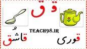 آموزش نشانه ق-فارسی اول ابتدایی