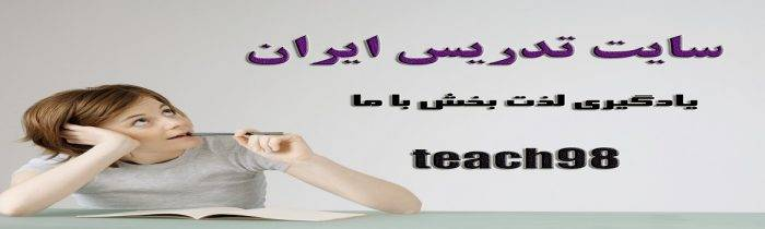 teach98.ir