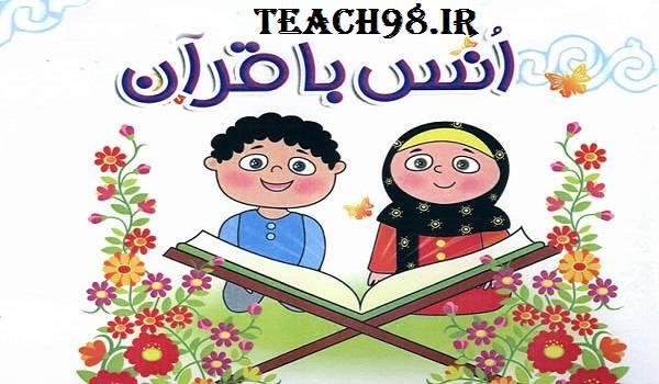 آموزش قرآن در کلاس اول