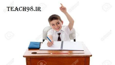 برنامه سالانه آموزگاران ابتدایی