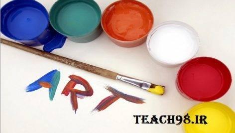 فعالیت های هنر در کلاس اول دبستان