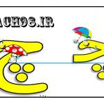 آموزش نشانه چ-فارسی اول دبستان