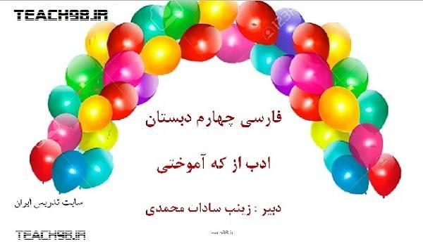 پاورپوینت درس ادب از که آموختی-فارسی چهارم ابتدایی