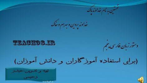 پاورپوینت دستور زبان فارسی پنجم
