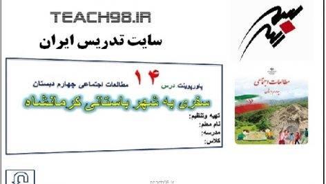 پاورپوینت درس سفری به شهر باستانی کرمانشاه-چهارم دبستان