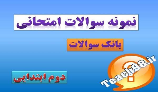نمونه سوالات فارسی دوم ابتدایی-آزمون 4