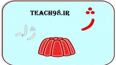 آموزش نشانه ژ-فارسی اول دبستان