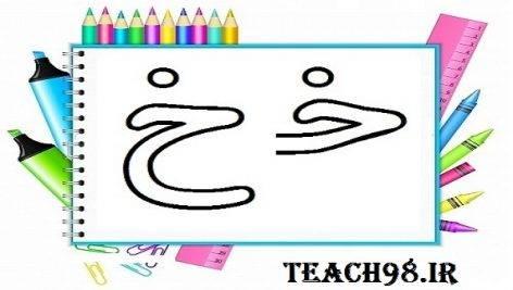 آموزش نشانه خ-فارسی اول دبستان