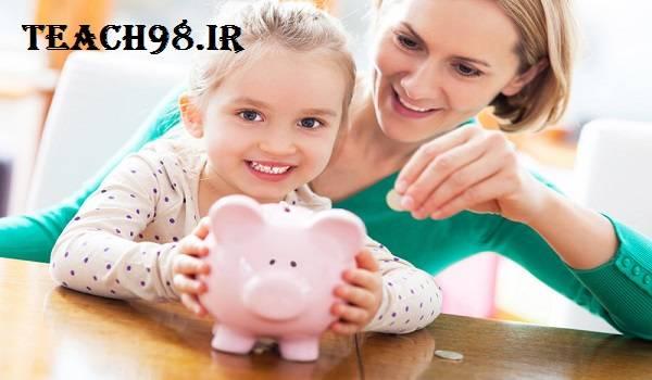 آموزش مدیریت پولی به فرزندان