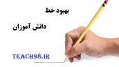 بهبود خط نوشتاری دانش آموزان