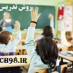 روش تدریس استقرایی