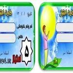 کارت امتیاز نماز برای دانش آموزان