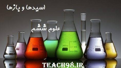 مفاهیم علوم ششم (اسیدها و بازها)