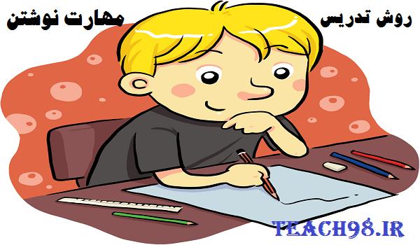 روش تدریس مهارت نوشتن در دوره ابتدایی