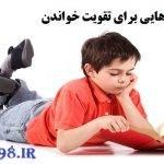 فعالیت هایی برای تقویت خواندن