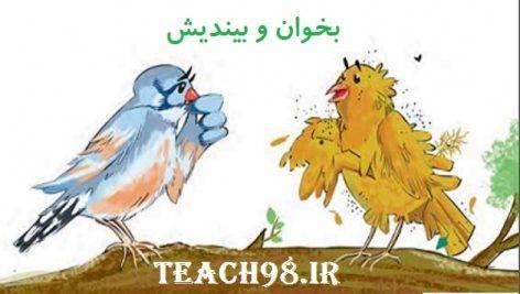 روش تدریس بخوان و بیندیش-فارسی دبستان
