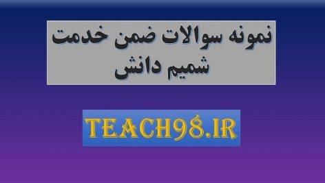 سوالات ضمن خدمت دوره آموزه ها و معارف قرآنی(شمیم دانش)