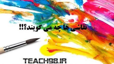 نقاشی دانش آموزان چه می گوید؟