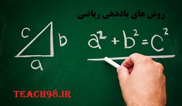 روش های یاددهی و یادگیری درس ریاضی