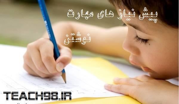 پیش نیاز های اولیه مهارت نوشتن در دانش آموزان