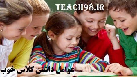 چه عواملی در داشتن یک کلاس خوب موثر هستند؟