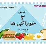 پاورپوینت آموزش درس خوراکی ها-علوم سوم دبستان