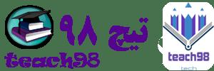 سایت تدریس ایران | teach98