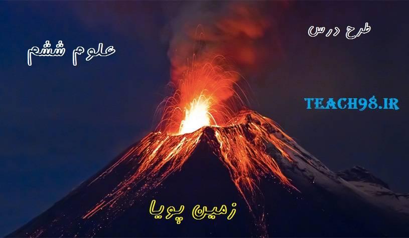 volcanoeserupt - طرح درس زمین پویا-علوم ششم
