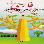 61 نمونه سوال نگارش فارسی و فارسی دوم دبستان