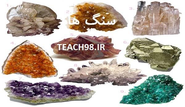 پاورپوینت درس سنگ ها-چهارم دبستان