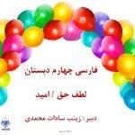 پاورپوینت درس لطف حق-فارسی چهارم دبستان