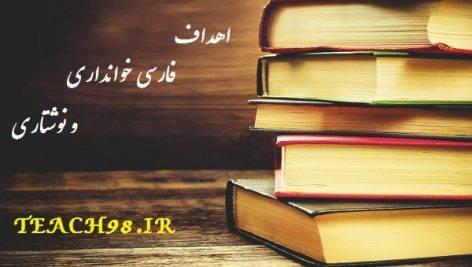 اهداف فارسی خوانداری و نوشتاری