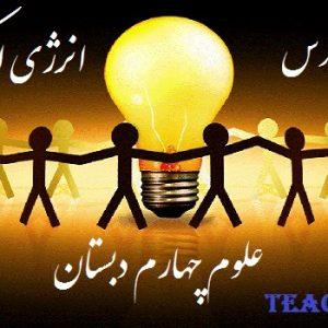 طرح درس انرژی الکتریکی-علوم چهارم دبستان