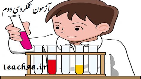 آزمون های عملکردی علوم دوم دبستان-کل فصل ها